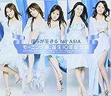 Bokura Ga Ikiru My Asia by Morning Musume Tanjo 10nen Kin (2012-08-07)