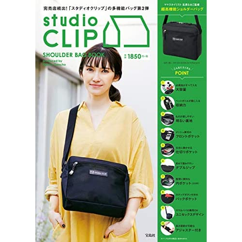 studio CLIP SHOULDER BAG BOOK 画像