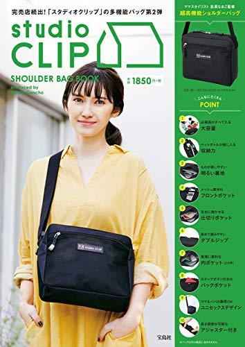 studio CLIP 最新号 表紙画像