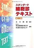スタンダード細胞診テキスト第3版
