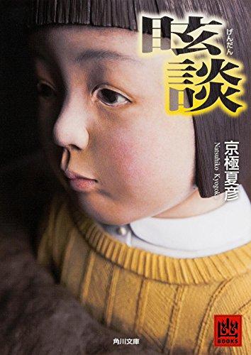 眩談 (角川文庫)