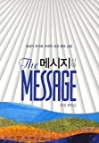 img - for The Message New Testament book / textbook / text book