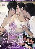 Addictive Triangular [DVD]