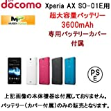 【PSEマーク取得製品】 バッテリー Xperia AX SO-01E docomo用 (HLI-SO01EXL) Mugen Power (Blueカバー)