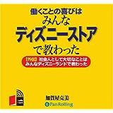 [オーディオブックCD] 働くことの喜びはみんなディズニーストアで教わった (<CD>) (<CD>)