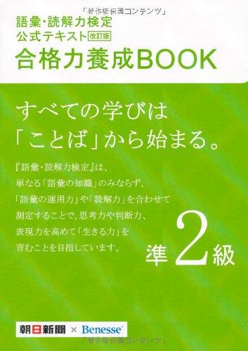 改訂版 語彙・読解力検定公式テキスト 合格力養成BOOK 準2級