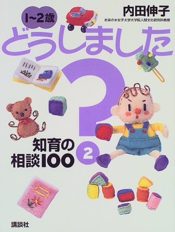 Did you do 1-2 years of consultation 100? <2> Educational (EKUBO mom series) (2000) ISBN: 4062654598 [Japanese Import]