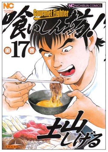 喰いしん坊! 17 (ニチブンコミックス)