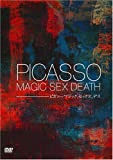 ピカソ - マジック、セックス、デス [DVD]
