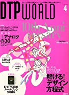 DTP WORLD (ディーティーピー ワールド) 2006年 04月号