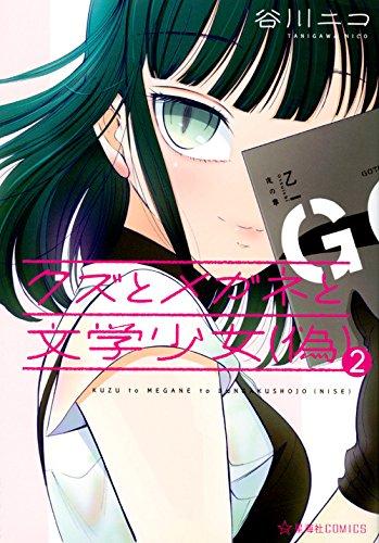 クズとメガネと文学少女(偽)(2) (星海社COMICS)