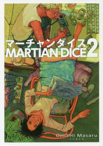 マーチャンダイス 2巻 (ヤングキングコミックス)