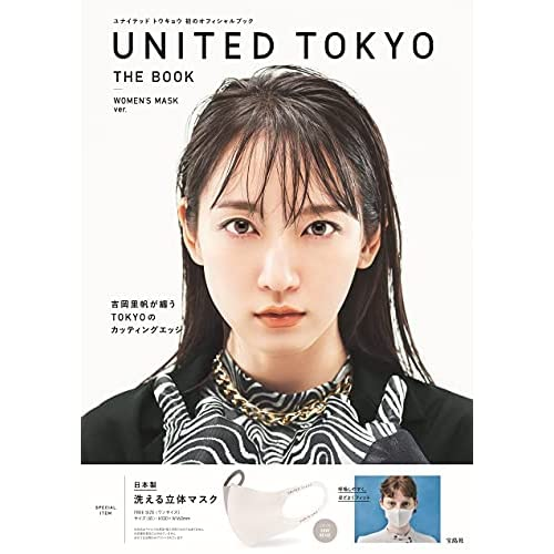 UNITED TOKYO THE BOOK WOMEN'S MASK ver. 画像