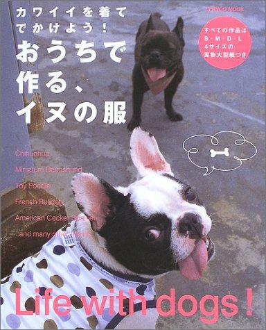 おうちで作る、イヌの服―カワイイを着てでかけよう! (Seibido mook)