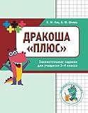 Drakosha 3-4: Little Dragon. Sbornik zanimatelnyh zadaniy dlya uchaschihsya 3-4 klassa
