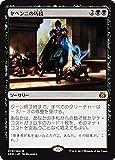 マジック:ザ・ギャザリング(MTG) ヤヘンニの巧技(レア)/霊気紛争(日本語版)シングルカード AER-075-R