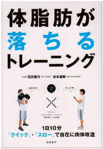 1日10分〈クイック→スロー〉で自在に肉体改造 体脂肪が落ちるトレーニング (カラダをつくる本シリーズ)