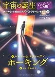 ホーキング博士のスペースアドベンチャー (3) 宇宙の誕生・ビッグバンへの旅