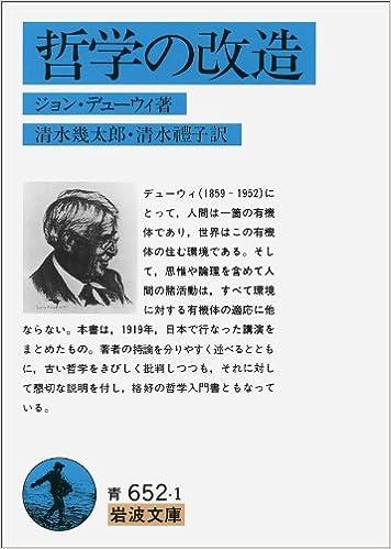 哲学の改造 (岩波文庫 青 652-1)...