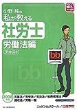 小野純の私が教える社労士 労働法編・テキスト〈2006年版〉 (No.1講師のWeb講座シリーズ)