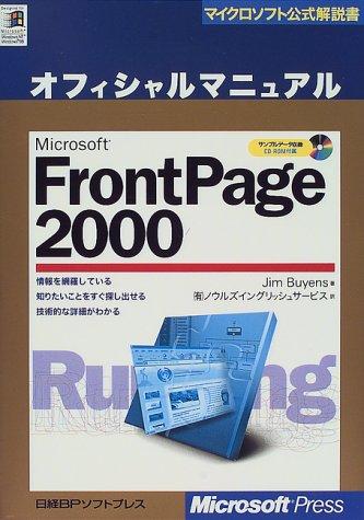 MS FRONT PAGE2000 オフィシャルマニュアル (マイクロソフト公式解説書)