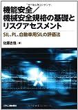 機能安全/機械安全規格の基礎とリスクアセスメント―SIL、PL、自動車用SILの評価法