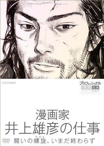 井上 雄彦(Takehiko Inoue)Amazonより