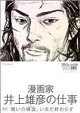 NHK / プロフェッショナル 仕事の流儀 第VI期 漫画家 井上雄彦の仕事 闘いの螺旋(らせん)、いまだ終わらず DVD