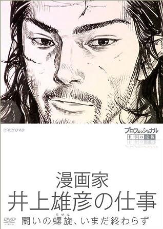 Amazon.co.jp | プロフェッショナル 仕事の流儀 第VI期 漫画家 井上 ...
