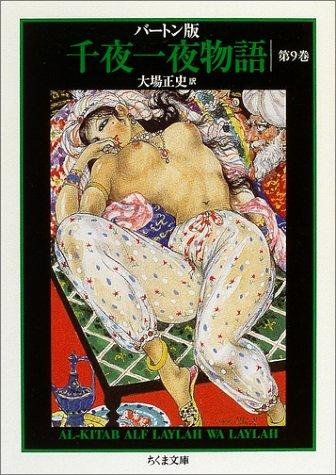 バートン版 千夜一夜物語9 (全11巻) (ちくま文庫)