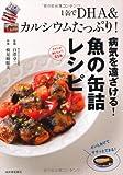 1缶でDHA&カルシウムたっぷり!  病気を遠ざける! 魚の缶詰レシピ
