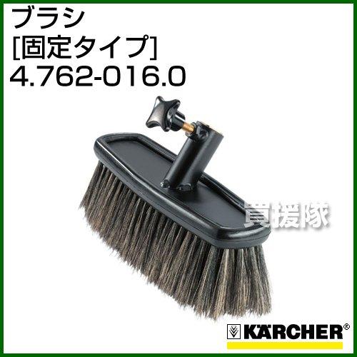ケルヒャー 高圧洗浄機用 ブラシ 固定タイプ 4.762-016.0   B00GQRWEVE