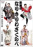 からだであそぼ 歌舞伎なりきりわざくらべ 市川染五郎 [DVD]