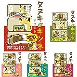 タヌキとキツネ 1-6巻 新品セット
