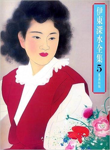 伊東深水全集〈第5巻〉 (1982年)...