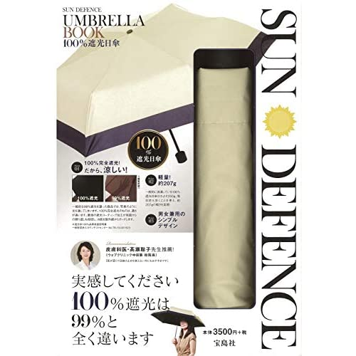 SUN DEFENCE UMBRELLA BOOK 100% 遮光日傘 画像