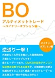 Ultimate Trade of Binary Option: This book will tell you all about money trading (Japanese Edition)