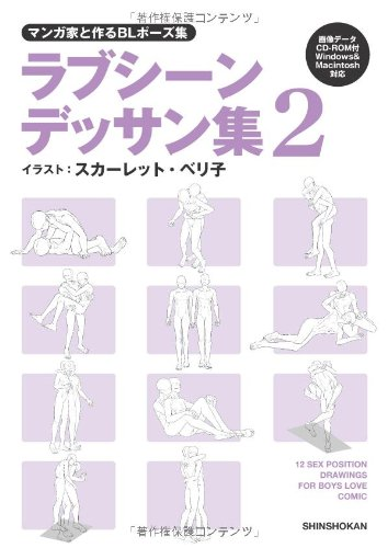 Made with the Manga Artist: Japanese BL (Boys Love) Love Scene Drawings 2 [trace for free with Data CD] ebook