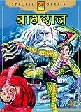 Nagraj - Pratishodh Ki Jwala