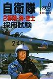 自衛隊2等陸・海・空士採用試験 2009年度版―中卒・高卒程度 (2009)