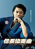 映画「信長協奏曲」 スタンダード・エディションDVD(仮) DVD