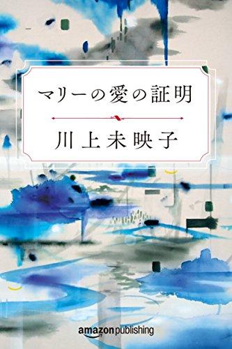 マリーの愛の証明 (Kindle Single) (Japanese Edition)