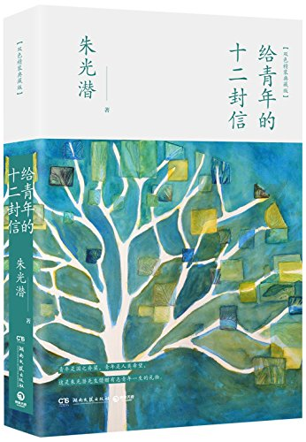 12 Letters to Youth (Chinese Edition)