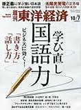 週刊東洋経済 2017年10/7号 [雑誌](学び直し国語力 ビジネスに効く! 「書き方」「話し方」)