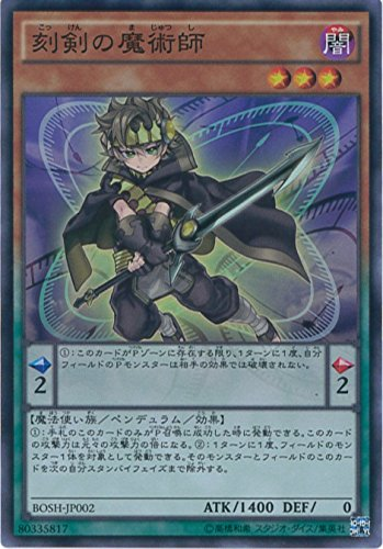 BOSH-JP002 [SR] : 刻剣の魔術師