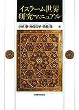 イスラーム世界研究マニュアル