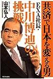 共済で日本を変える男──EXA社長・中川博迪の挑戦