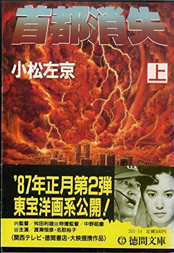 首都消失〈上〉 (徳間文庫)