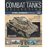 コンバットタンクコレクション 22号 (M13/40リットリオ(エジプト1942年)) [分冊百科] (戦車付) (コンバット・タンク・コレクション)