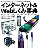 インターネット&Webしくみ事典―Webディレクター&デザイナーのためのグラフィックバイブル